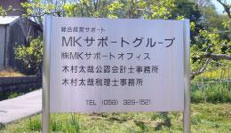 MKサポートグループ